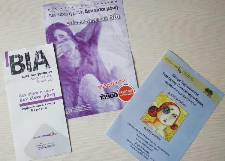 7 χρόνια λειτουργίας του Κέντρου Συμβουλευτικής Υποστήριξης Γυναικών Δήμου Βέροιας