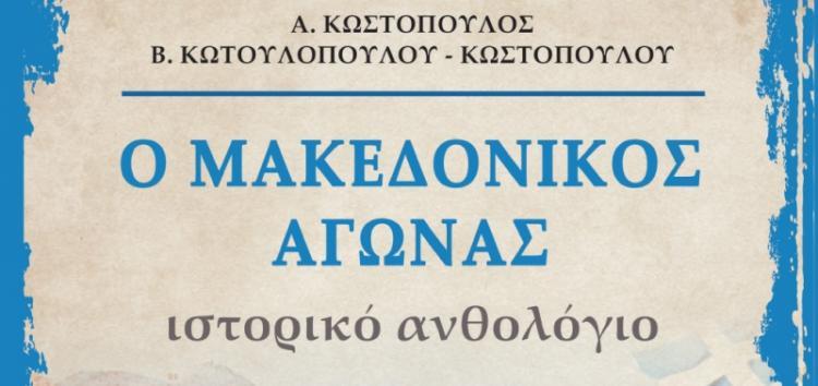 «Ο Μακεδονικός Αγώνας» , βιβλιοπαρουσίαση από τον Δ. Ι. Καρασάββα