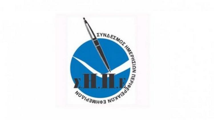 Το προεδρείο του ΣΗΠΕ με την κυβέρνηση, κόμματα και τον ΕΔΟΕΑΠ για την ενίσχυση του Περιφερειακού Τύπου
