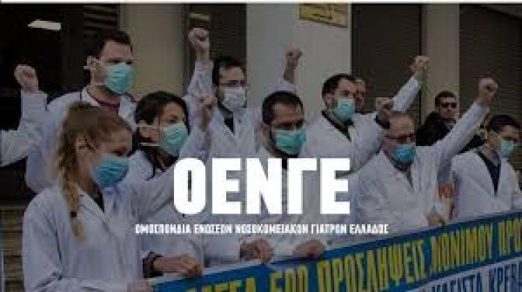 Ομοσπονδία Ενώσεων Νοσοκομειακών Γιατρών Ελλάδας : Στις 15 Οκτωβρίου οι γιατροί του Δημόσιου Συστήματος Υγείας απεργούμε!