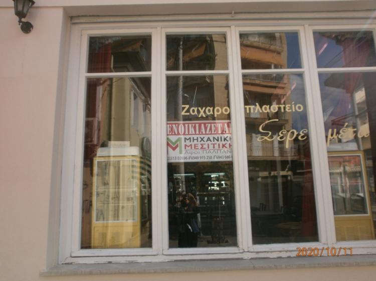 «Λουκέτο» στο πιο ιστορικό στέκι της Βέροιας!