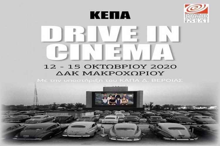 Drive-in Cinema, η φθινοπωρινή μας πρόταση ..