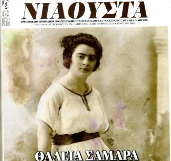 Εκδόθηκε και κυκλοφόρησε το διπλό τεύχος 171-172 του μακροβιότερου περιοδικού της Ημαθίας της ΝΙΑΟΥΣΤΑΣ