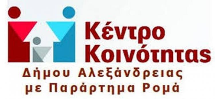 Το «Κέντρο Κοινότητας Δήμου Αλεξάνδρειας με Παράρτημα Ρομά» συμμετέχει στη δράση για την Ημέρα κατά της Εμπορίας Ανθρώπων