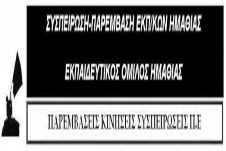 Εκπαιδευτικός Όμιλος Ημαθίας : Όλοι στη απεργία και στις απεργιακές συγκεντρώσεις