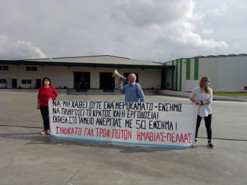 Στο εργοστάσιο «Κρόνος» αντιπροσωπεία του Συνδικάτου Γάλακτος Τροφίμων και Ποτών Ημαθίας – Πέλλας