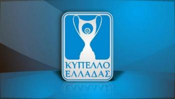 Κύπελλο Ελλάδος : Πρεμιέρα στις 28 Οκτωβρίου