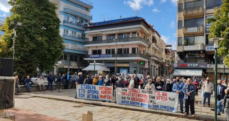Συλλαλητήριο στη Νάουσα για την αναβάθμιση των υπηρεσιών υγείας