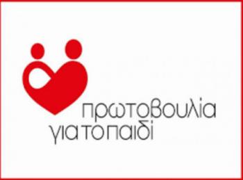 Πρόσκληση της Πρωτοβουλίας για το Παιδί σε Γενική Συνέλευση