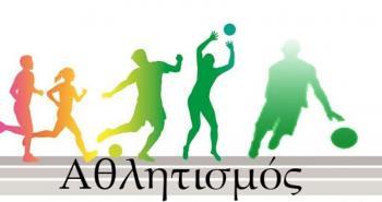 Αίτημα οικονομικής στήριξης των Αθλητικών Σωματείων του Δήμου Αλεξάνδρειας από το υπουργείο Πολιτισμού και Αθλητισμού
