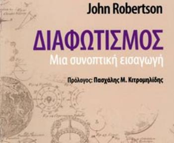 «Διαφωτισμός», παρουσίαση βιβλίου από τον Δ. Ι. Καρασάββα