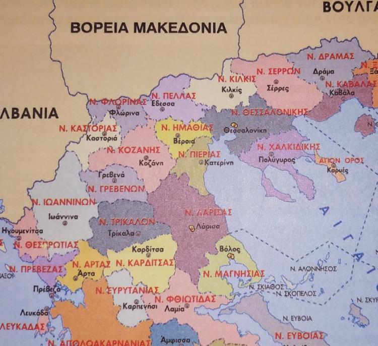 Περί «βόρειας μακεδονίας» γνωρίζουν, ότι καταργήθηκε ο νομός όχι;