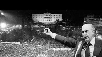ΠΑΣΟΚ. 39 χρόνια από την πρώτη κυβέρνηση της ΑΛΛΑΓΗΣ!