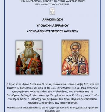 Θεία και Ιερά Αγρυπνία προς τιμήν του Αγ.Ιακώβου του Αδελφοθέου την Πέμπτη 22 Οκτωβρίου στον Ι.Ν. Αγίου Νικολάου Φυτειάς