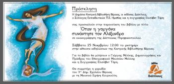 «Όταν η γοργόνα συνάντησε τον Αλέξανδρο» στη Δημόσια Βιβλιοθήκη Βέροιας, το Σάββατο 25 Νοεμβρίου