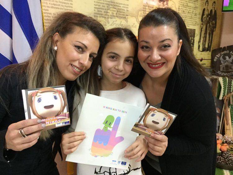 Εκδήλωση της Ε.Λ. Χαρίεσσας για την παιδική σεξουαλική κακοποίηση και προβολή του