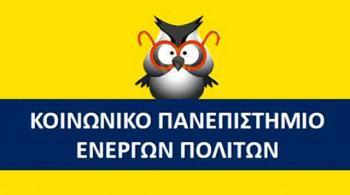 Από το Νοέμβριο 2020 ξεκινάει η λειτουργία του «Kοινωνικού Πανεπιστημίου Ενεργών Πολιτών»  στο νομό Ημαθίας