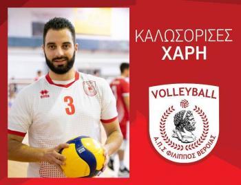 Α.Π.Σ Φίλιππος Βέροιας Volleyball : Έναρξη συνεργασίας με Χάρη Μπότση
