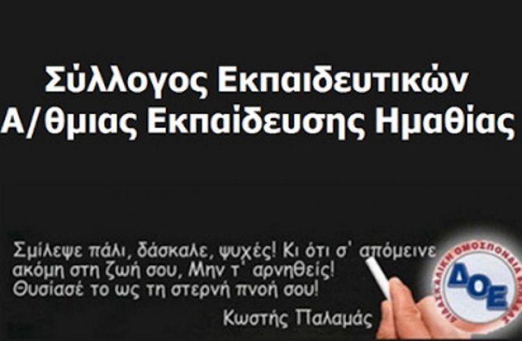 Σύλλογος Εκπαιδευτικών Π.Ε. Ημαθίας: Προκήρυξη 2ωρης Στάσης εργασίας την Πέμπτη 23 Νοεμβρίου