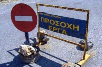 Δήμος Νάουσας : Κυκλοφοριακές ρυθμίσεις λόγω εργασιών για το έργο «Αναπλάσεις Οδού Μεγάλου Αλεξάνδρου»