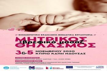 Ενημερωτική εκδήλωση & βιωματικά εργαστήρια για το μητρικό θηλασμό και το βρεφικό μασάζ