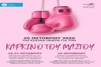 Δράσεις ευαισθητοποίησης κατά του καρκίνου του μαστού από το Δ.Νάουσας σε συνεργασία με το Γ.Ν. Νάουσας και το Σύλλογο «ΑΛΜΑ ΖΩΗΣ»