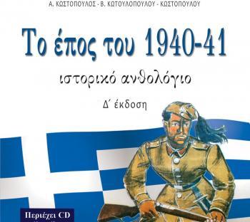 «Το έπος του 1940-41», παρουσίαση βιβλίου από τον Δ. Ι. Καρασάββα