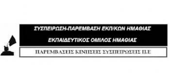 ΑΝΕΞΑΡΤΗΤΗ ΡΙΖΟΣΠΑΣΤΙΚΗ ΠΑΡΕΜΒΑΣΗ. Παρεμβάσεις-Κινήσεις-Συσπειρώσεις Π.Ε.