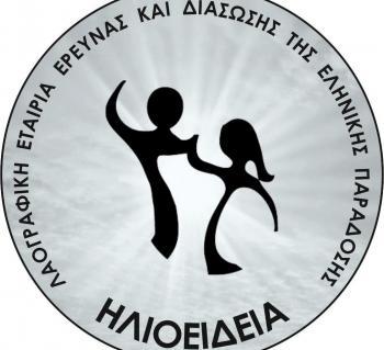 Λαογραφική εταιρεία έρευνας και διάδοσης της ελληνικής παράδοσης «ΗΛΙΟΕΙΔΕΙΑ» : Έναρξη μαθημάτων παραδοσιακών χορών