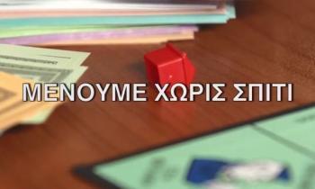 Ο ΣΥΡΙΖΑ λέει... ότι ο Κυριάκος θα χάσει το σπίτι του... !