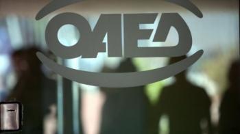 ΟΑΕΔ : 16.500 νέες θέσεις με μισθό 750 ευρώ