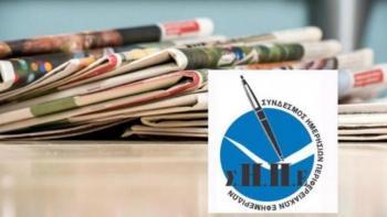ΣΗΠΕ : Στηρίζω τον τοπικό Τύπο, στηρίζω την ελληνική περιφέρεια