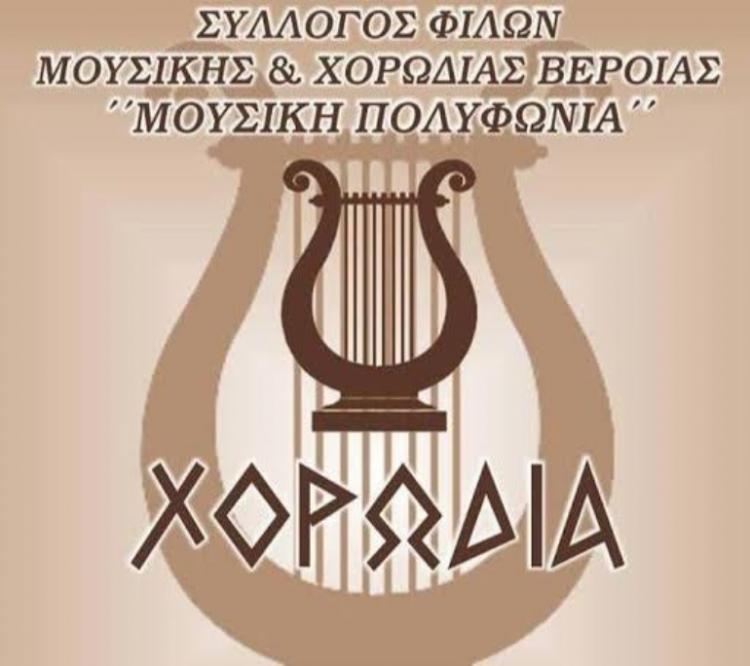 Στο 8ο Διεθνές Φεστιβάλ Φιλαρμονικών, Χορωδιών και Ορχηστρών συμμετείχε η Μουσική Πολυφωνία