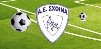 AE Σχοινά: Νέος προπονητής στον πάγκο της