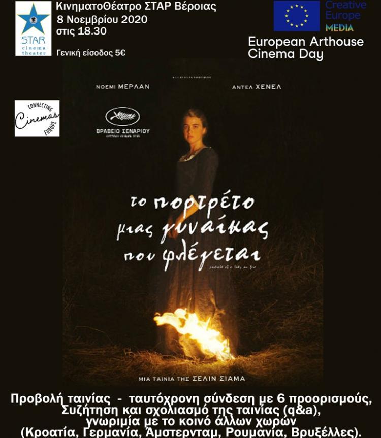 Connecting Cinemas - Συνδεόμαστε Ευρωπαϊκά! 8/11 στο Κινηματοθέατρο ΣΤΑΡ