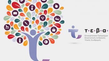 Συνοδευτικές Δράσεις για τους ωφελούμενους του Ε.Π. ΤΕΒΑ