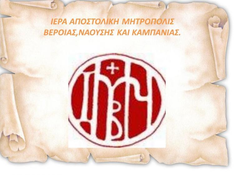 Ανακοίνωση της Ιεράς Μητρόπολης Βεροίας, Ναούσης και Καμπανίας