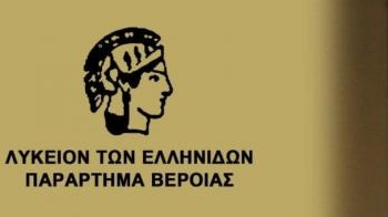 Λύκειο Ελληνίδων Βέροιας : Αναστολή μαθημάτων των τμημάτων Οικοτεχνίας και Χορού