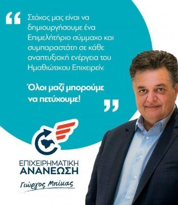 Γ. Μπίκας : «Θέλουμε ένα Επιμελητήριο ανοιχτό, συμπαραστάτη  της τοπικής αγοράς και όλοι μαζί μπορούμε να το πετύχουμε»