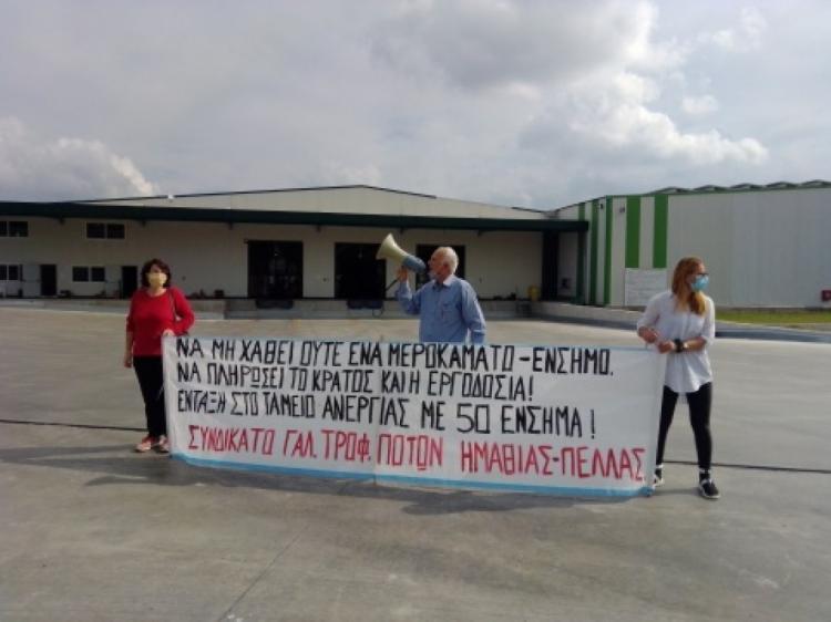 Συνδικάτο γάλακτος τροφίμων & ποτών νομού Ημαθίας – Πέλλας : Να πληρωθούν τώρα όλοι οι εργαζόμενοι στον ΑΣΟΠ Επισκοπής