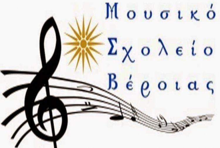 Την 44η επέτειο της εξέγερσης του Πολυτεχνείου τίμησε το Μουσικό Σχολείο Βέροιας