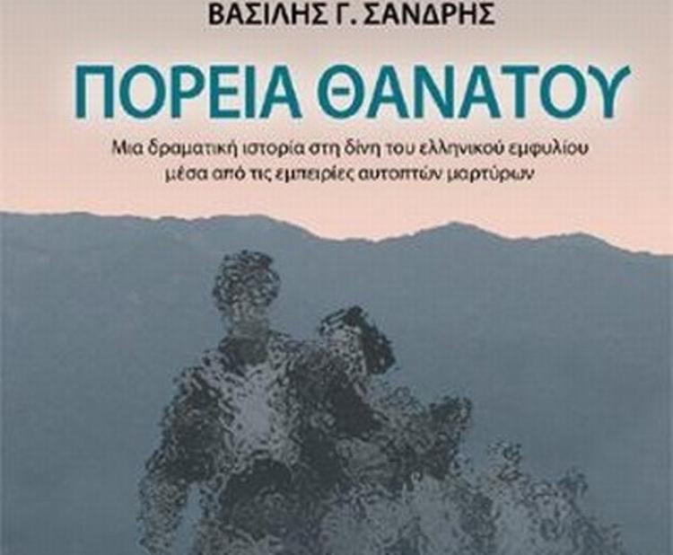 «Πορεία Θανάτου», παρουσίαση βιβλίου από τον Δ. Ι. Καρασάββα