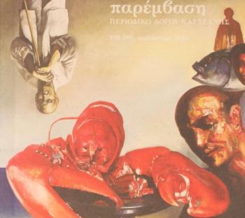 «παρέμβαση» (τ. 198-199, Καλοκαίρι 2020) - Περιοδικές Εκδόσεις