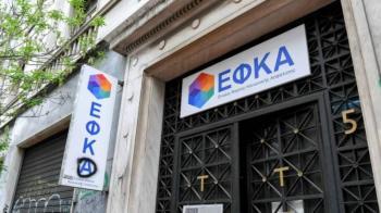 e-ΕΦΚΑ: Επιστρέφονται χρήματα σε 343.669 ασφαλισμένους