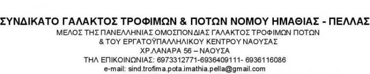 Συνδικάτο γάλακτος - τροφίμων και ποτών νομού Ημαθίας – Πέλλας : Συγκεντρώσεις σήμερα έξω από τα καταστήματα του ΟΑΕΔ σε Αλεξάνδρεια, Βέροια, Γιαννιτσά και Νάουσα