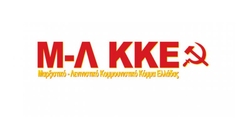 Καταγγελία του Μ-Λ ΚΚΕ για την κυβερνητική απαγόρευση του γιορτασμού του Πολυτεχνείου