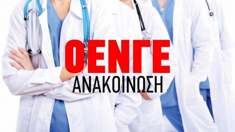 Ανακοίνωση της Ομοσπονδίας Ενώσεων Νοσοκομειακών Γιατρών Ελλάδας για την τροπολογία του Υπουργείου Υγείας