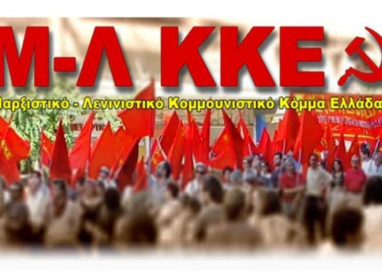 Μ-Λ ΚΚΕ : Η κυβέρνηση θέλει το λαό φοβισμένο στα σπίτια του, την αστυνομία να τρομοκρατεί και την εργοδοσία να αλωνίζει