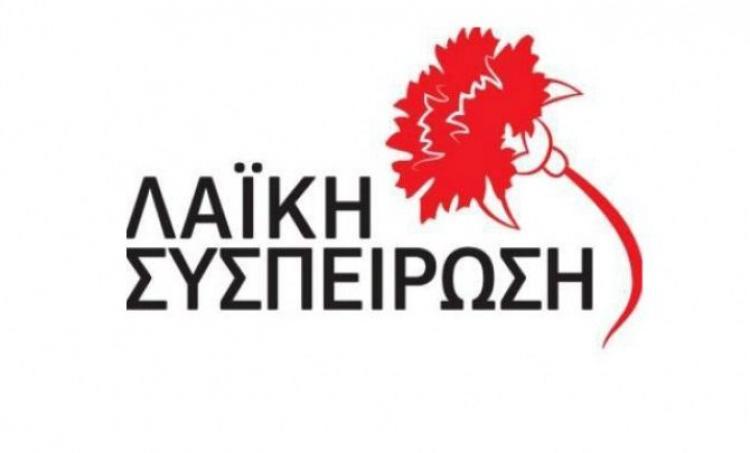 ''Λαϊκή Συσπείρωση'' Δήμου Νάουσας : Εγκληματικές οι ευθύνες της Κυβέρνησης