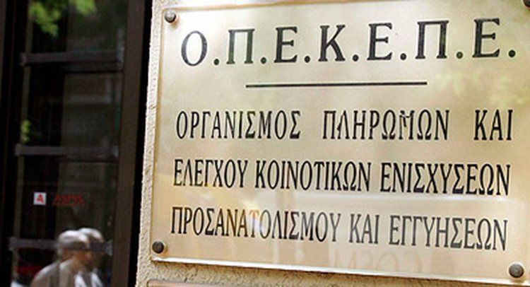 ΟΠΕΚΕΠΕ : Πρόγραμμα πληρωμών βασικής ενίσχυσης, πράσινης ενίσχυσης και εξισωτικής αποζημίωσης
